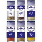 GABAN ギャバン 北インド風スパイスチキンカレー用スパイス6種セット(クミン・ターメリック・レッドペパー・カルダモン・クローブ・クミンホール) ハウス食品
