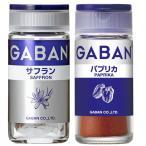 GABAN ギャバン パスタパエリア用スパイス2種セット(サフラン・パプリカ) ハウス食品