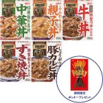 期間限定ポッキープレゼントグリコ DONBURI亭5種セット+ポッキーチョコレート1箱 お買い得セット