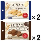 糖質50%オフ 江崎グリコ SUNAO(スナオ) ビスケット 発酵バター・チョコチップ 小袋 食物繊維 2種アソート 1セット(2種×2袋)