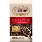 コーヒー粉 小川珈琲店 コーヒーショップブレンド 1袋(180g)