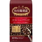 コーヒーショップブレンド 豆 180g