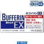 バファリンEX 10錠 ライオン★控除★ 第1類医薬品