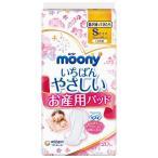 ムーニー お産用ケアパッド Sサイズ 1個(20枚) ユニ・チャーム