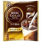 ポーションコーヒー ネスレ日本 ネスカフェ ゴールドブレンドコク深め甘さひかえめ 1セット(24個:8個入×3袋)
