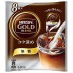 ポーションコーヒー ネスレ日本 ネスカフェ ゴールドブレンド コク深め 無糖 1セット(24個:8個入×3袋)