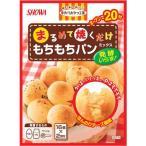 まるめて焼くだけもちもちパンミックス 200g(100g×2袋) 昭和産業