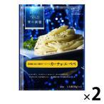 日清フーズ 青の洞窟 黒胡椒と味わう濃厚チーズソース カーチョ・エ・ぺぺ 〈1人前(29g)×2袋入り〉 ×2個