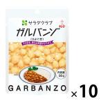 キユーピー サラダクラブ ガルバンゾ(ひよこ豆) 1セット(10袋)