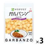 キユーピー サラダクラブ ガルバンゾ(ひよこ豆) 1セット(3袋)