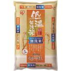 精米 低温製法米 無洗米 北海道産 ななつぼし 5kg 平成30年産