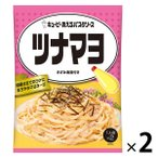 キユーピー あえるパスタソース ツナマヨ(1人前×2) 1セット(2個)