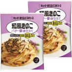 キユーピー あえるパスタソース 和風きのこ バター醤油仕立て(1人前×2) 1セット(2個)