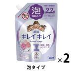 キレイキレイ 薬用 ハンドソープ 泡 フローラルソープの香り 詰め替え450ml 1セット 2個入 殺菌 保湿 ライオン