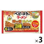 おやつカンパニー ベビースターラーメン コクうまチキン柿の種3種ミックス6P 1セット(3袋入)