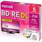 マクセル 録画用BD-RE 2層 50GB 260分 1-2倍速 5枚Pケース ひろびろ美白レーベル BEV50WPE.5S
