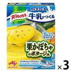味の素 クノールカップスープ 牛乳でつくる完熟栗かぼちゃのポタージュ(3袋入) 3箱