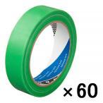 寺岡製作所 養生テープ P-カットテープ No.4140 塗装養生用 若葉色 幅25mm×長さ25m巻 1箱(60巻入)