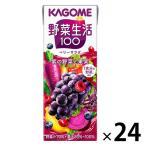 カゴメ 野菜生活100 ベリーサラダ 200ml 1箱(24本入) 野菜ジュース