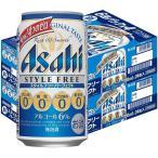送料無料 ビール類 発泡酒 スタイルフリーパーフェクト 350ml 2ケース(48本:24本×2) 缶 糖質ゼロ・プリン体ゼロ