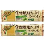 アウトレット奥本製粉 食物繊維たっぷりスパゲティ 1セット(240g×2袋) 700423
