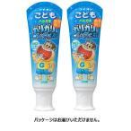 ライオンこどもハミガキ ガリガリ君 ソーダ香味 1セット(2本) ライオン 歯磨き粉(子供用)