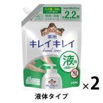 キレイキレイ 薬用液体ハンドソープ 詰替450mL 1セット(2個入) 【液体タイプ】 ライオン