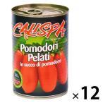 イタリア産 カリスパ ホールトマト 400g 1セット(12缶)