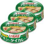 いなば チキンとタイカレーグリーン 1セット(3缶)