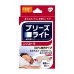 ブリーズライト エクストラ 肌色 レギュラー鼻孔拡張テープ 快眠 いびき軽減 8枚入