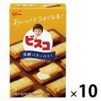 江崎グリコ ビスコ 発酵バター仕立て  1セット(15枚入×10箱)