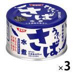 SSKセールス うまい 鯖水煮 1セット(3缶)