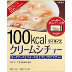 100kcal マイサイズ クリームシチュー 1セット(3食入) 大塚食品