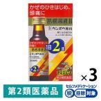 クラシエ葛根湯液II 45ml×4本 3箱セット クラシエ薬品 第2類医薬品