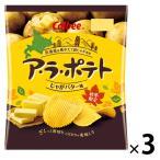 カルビー ア・ラ・ポテト じゃがバター味 72g 3袋 スナック菓子 ポテトチップス