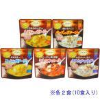SSKセールス レンジでごちそうスープ5種アソートセット(10食入)
