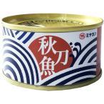 LOHACO限定三陸水揚げ 無添加 さんま醤油煮 柚子皮入り 175g 1缶 ミヤカン