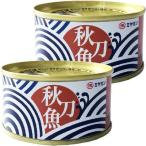 LOHACO限定三陸水揚げ 無添加 さんま醤油煮 柚子皮入り 175g 1セット(2缶入) ミヤカン