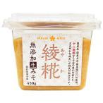LOHACO限定綾糀(あやか) 十二割糀 無添加生みそ450g 1個 ひかり味噌