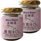 LOHACO限定北海道 鮭荒ほぐし 1セット(2本入) 北海大和