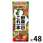 カゴメ 野菜一日これ一本 200ml 1セット(48本:24本入×2箱) 野菜ジュース