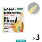 ロート抗菌目薬i 0.5ml×20本 3箱セット ロート製薬 目薬 ものもらい 結膜炎 使い切り 目のかゆみ 第2類医薬品