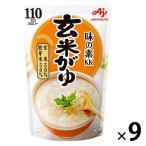 味の素 玄米がゆ 250g×9食 粥 �