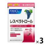 徳用レスベラトロール 約90日分(1袋(60粒)×3) ファンケル サプリメント
