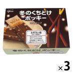 アウトレット 江崎グリコ 冬のくちどけポッキー 不揃い品  1セット(174g×3個)