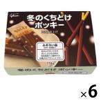 アウトレット 江崎グリコ 冬のくちどけポッキー 不揃い品  1セット(174g×6個)