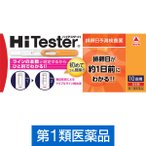 排卵日予測検査薬 ハイテスターH 10本入 ラインの本数で判定 トリプルライン検出法 簡単 10分で判定 第1類医薬品