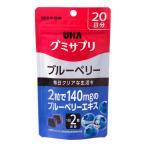 UHAグミサプリ ブルーベリー 20日分 UHA味覚糖 サプリメント