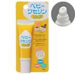 ベビーワセリンリップ 10g 健栄製薬 リップクリーム 皮膚、口唇を保護 乾燥防止