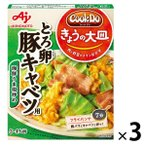 味の素 CookDo(クックドゥ) きょうの大皿 とろ卵豚キャベツ用 (合わせ調味料) 3〜4人前 1セット(3個入)